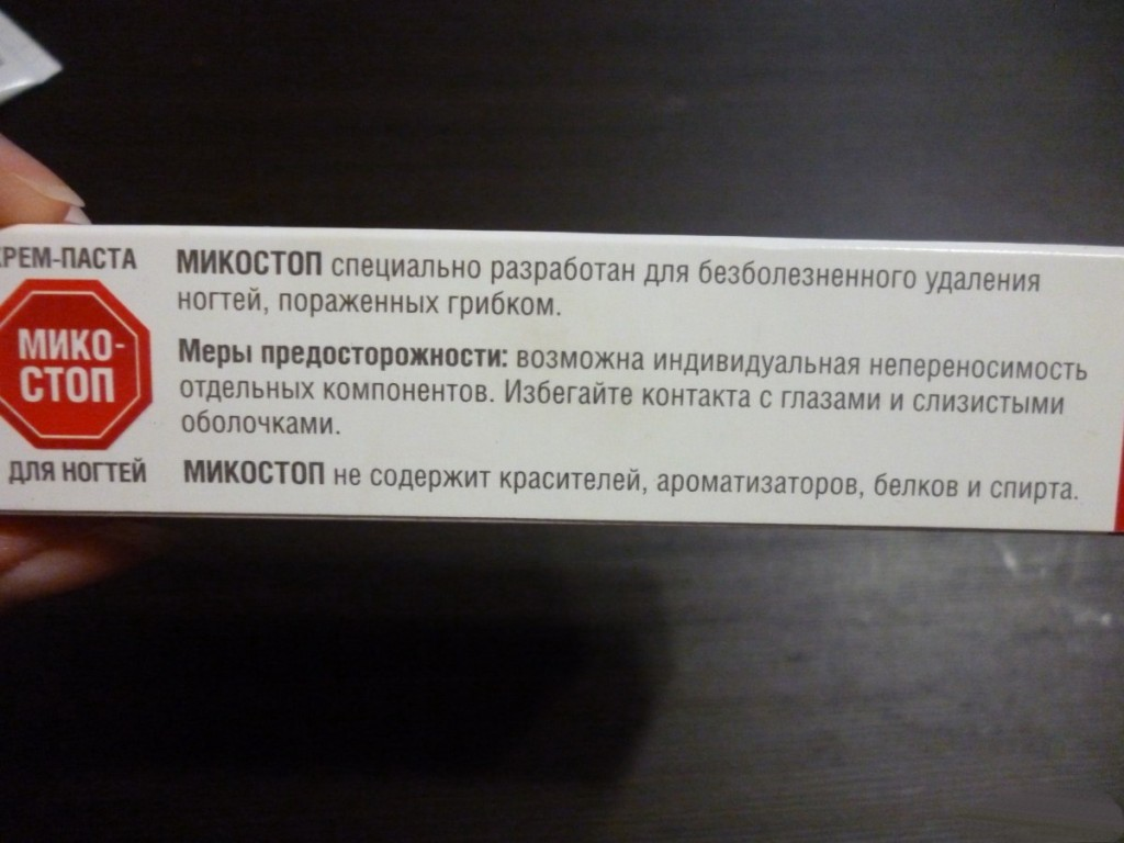 микостоп противопоказания