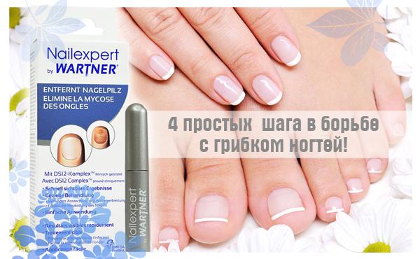 Какое лекарство лечит грибок ногтей