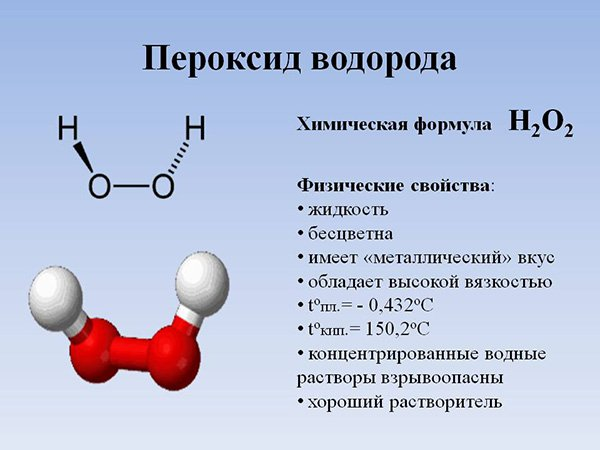 физические свойства перекиси водорода